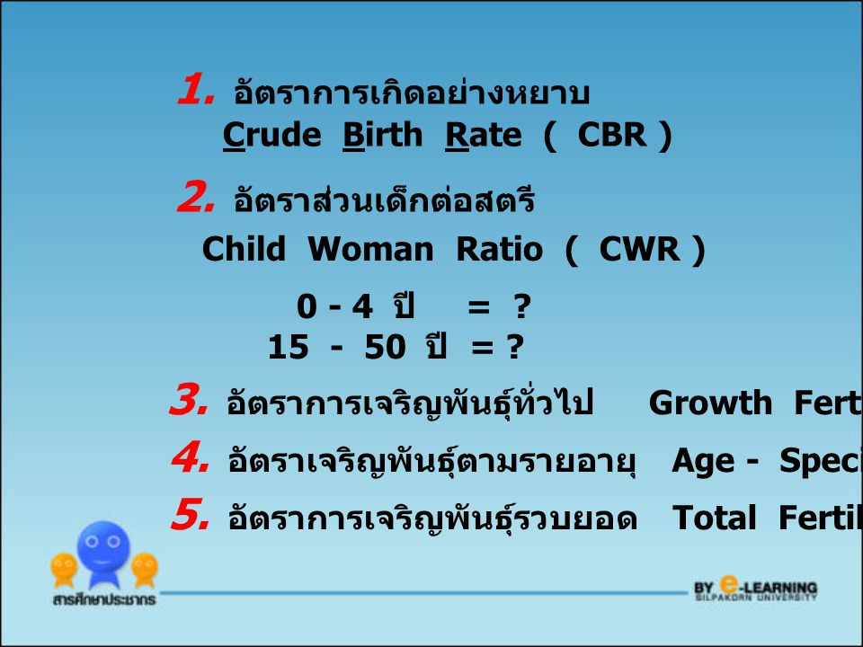 1.อัตราการเกิดอย่างหยาบ Crude Birth Rate ( CBR ) 2.