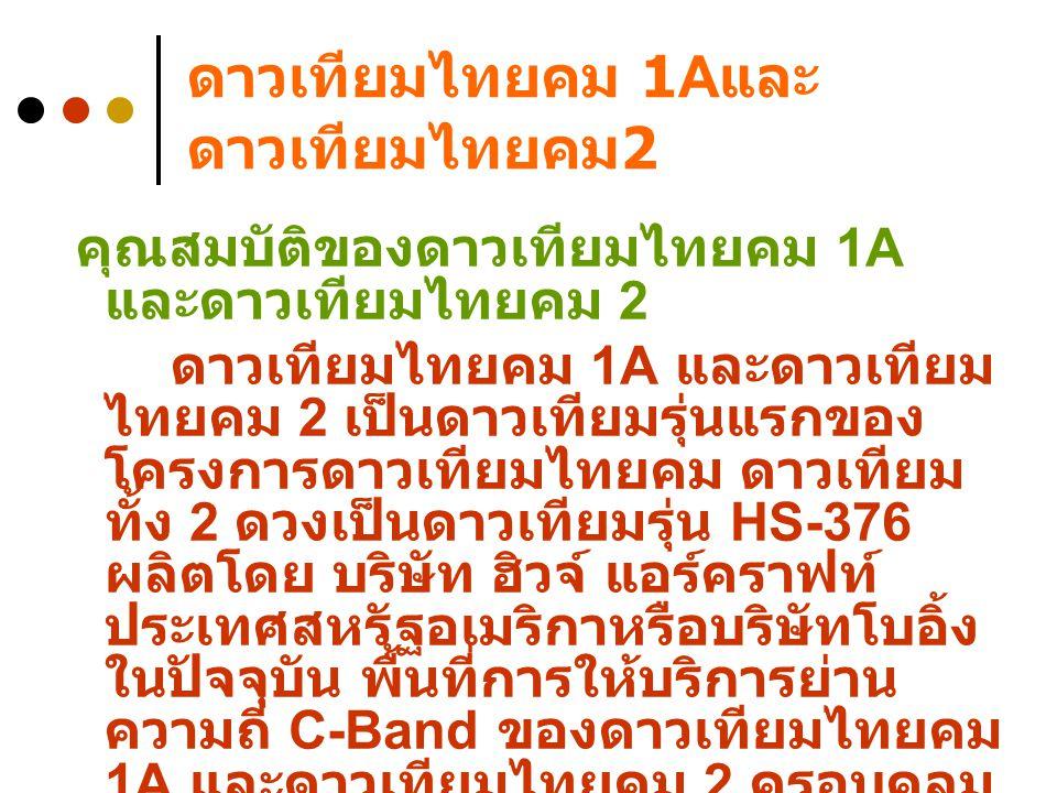 ดาวเทียมไทยคม 1A และ ดาวเทียมไทยคม 2 คุณสมบัติของดาวเทียมไทยคม 1A และดาวเทียมไทยคม 2 ดาวเทียมไทยคม 1A และดาวเทียม ไทยคม 2 เป็นดาวเทียมรุ่นแรกของ โครงก