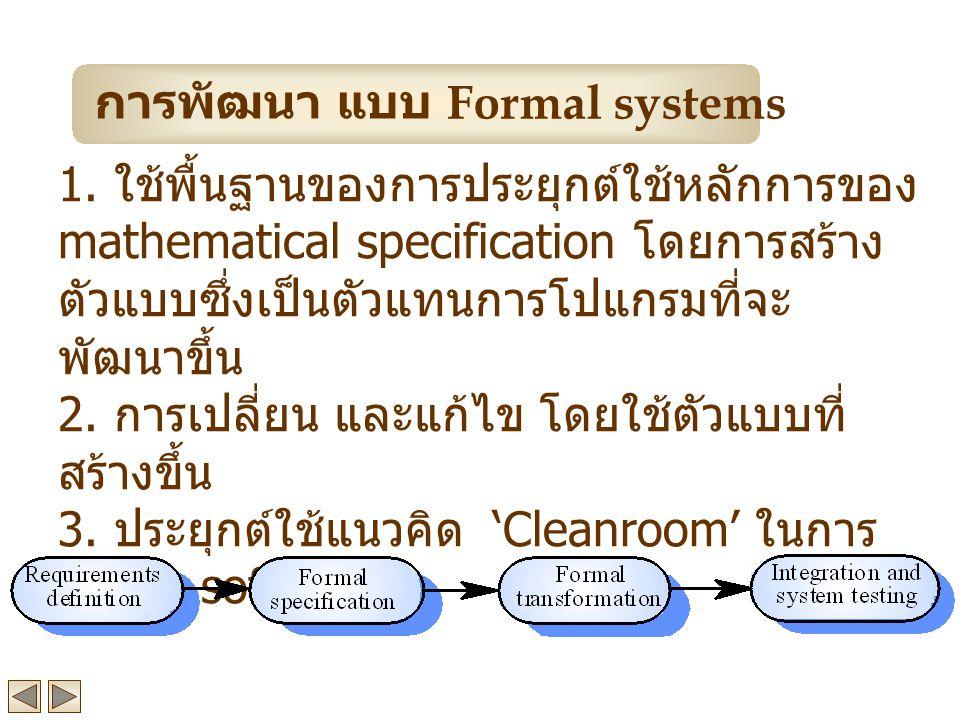 1. ใช้พื้นฐานของการประยุกต์ใช้หลักการของ mathematical specification โดยการสร้าง ตัวแบบซึ่งเป็นตัวแทนการโปแกรมที่จะ พัฒนาขึ้น 2. การเปลี่ยน และแก้ไข โด