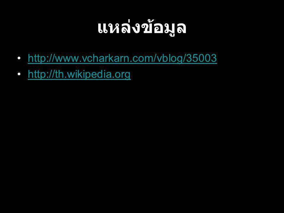 แหล่งข้อมูล http://www.vcharkarn.com/vblog/35003 http://th.wikipedia.org