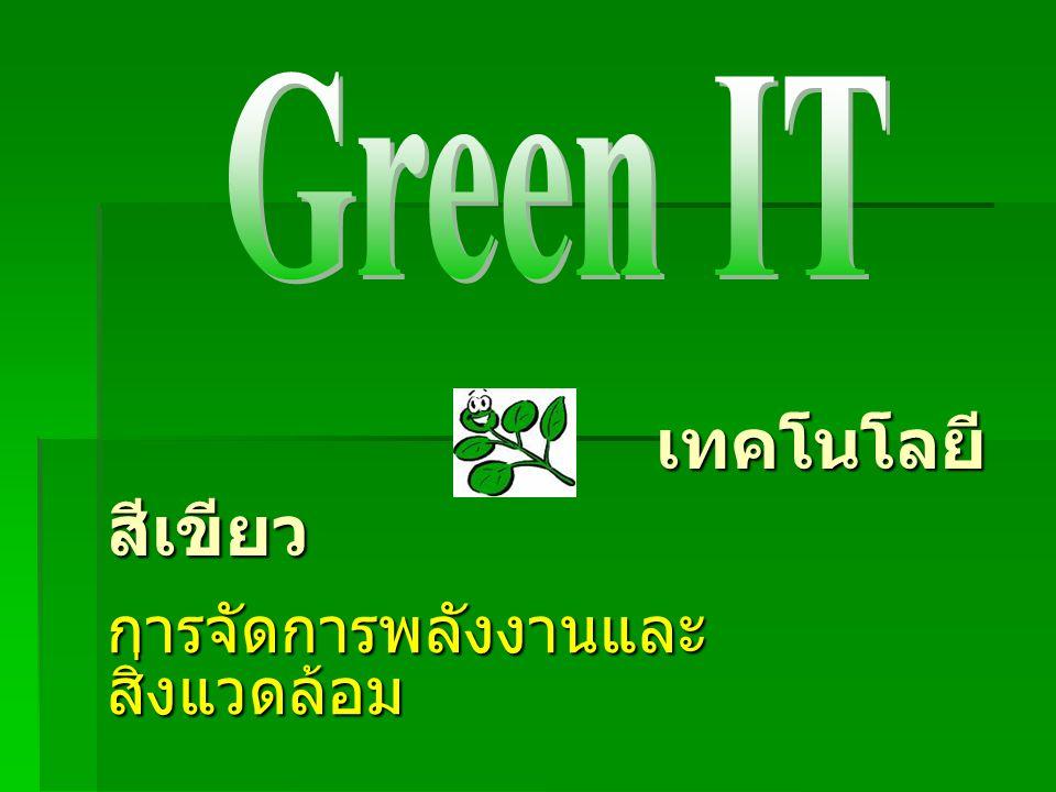 เทคโนโลยี สีเขียว เทคโนโลยี สีเขียว การจัดการพลังงานและ สิ่งแวดล้อม