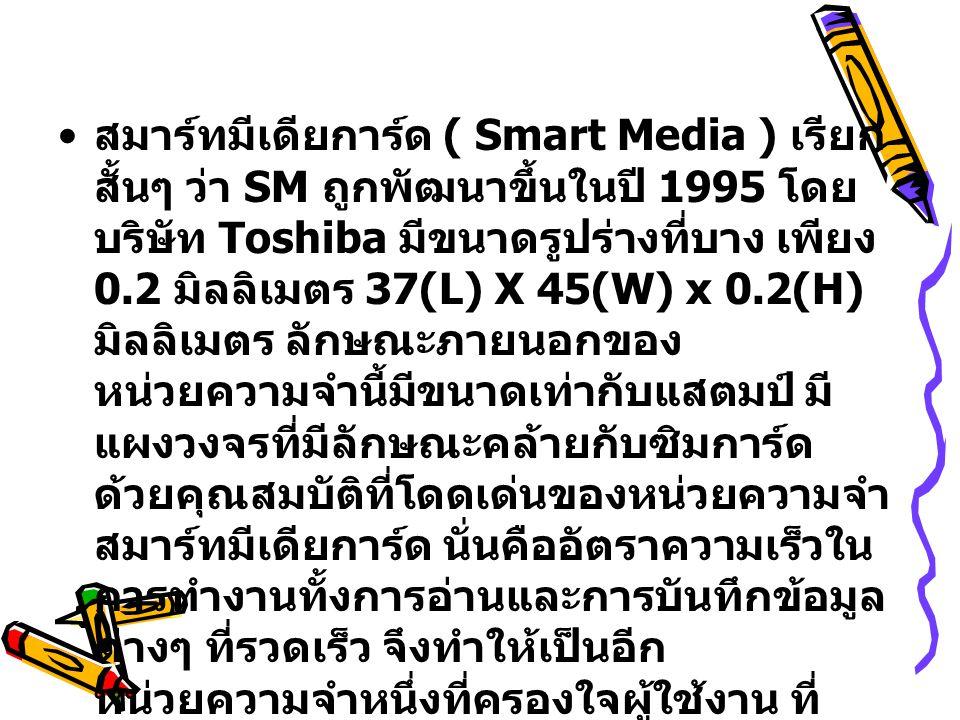 สมาร์ทมีเดียการ์ด ( Smart Media ) เรียก สั้นๆ ว่า SM ถูกพัฒนาขึ้นในปี 1995 โดย บริษัท Toshiba มีขนาดรูปร่างที่บาง เพียง 0.2 มิลลิเมตร 37(L) X 45(W) x