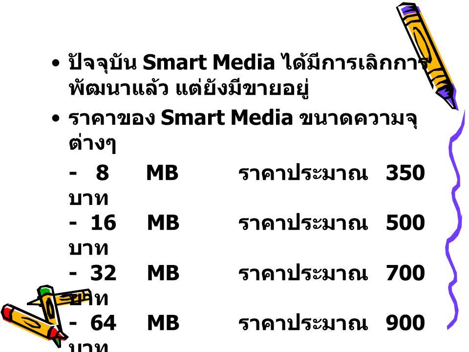 ปัจจุบัน Smart Media ได้มีการเลิกการ พัฒนาแล้ว แต่ยังมีขายอยู่ ราคาของ Smart Media ขนาดความจุ ต่างๆ - 8 MB ราคาประมาณ 350 บาท - 16 MB ราคาประมาณ 500 บ