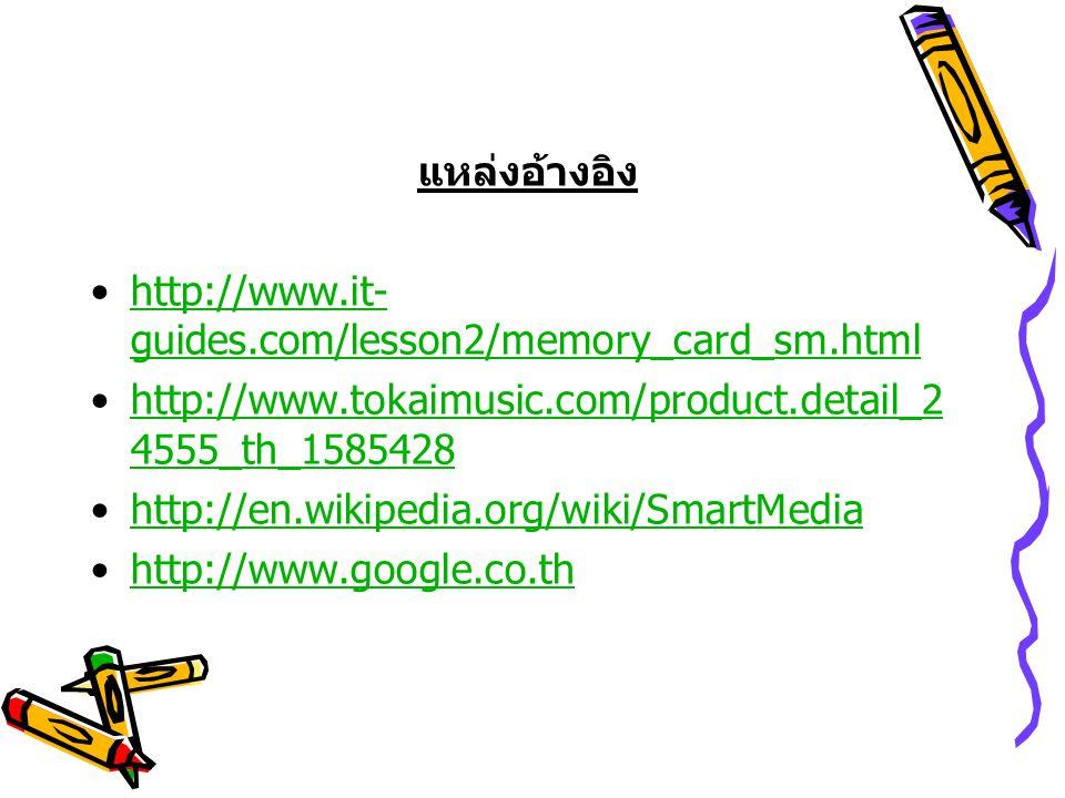 แหล่งอ้างอิง http://www.it- guides.com/lesson2/memory_card_sm.htmlhttp://www.it- guides.com/lesson2/memory_card_sm.html http://www.tokaimusic.com/prod