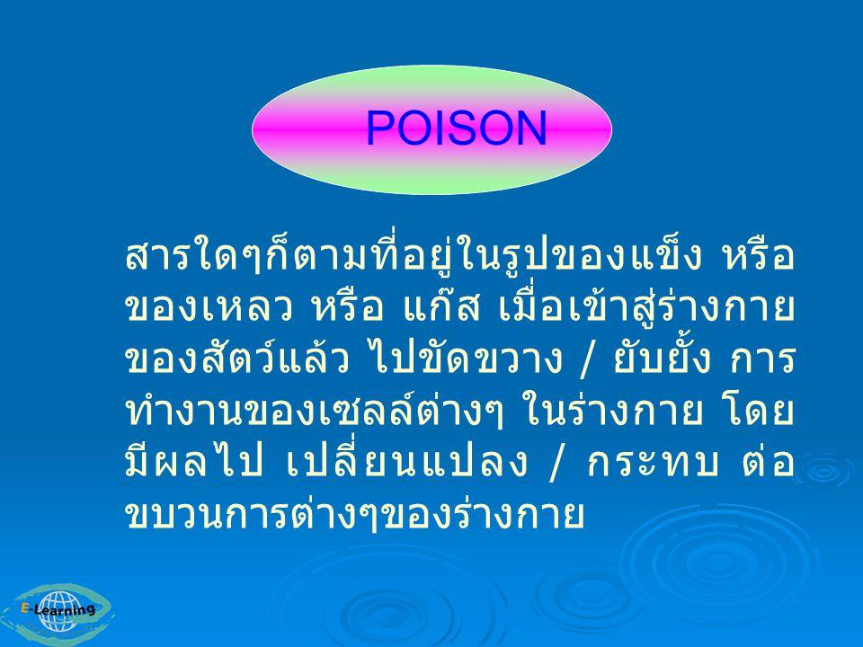 TOXICANT Toxicity : ปริมาณหรือขนาด ของสารพิษที่สัตว์ได้รับเข้าไป แล้วทำให้สัตว์แสดงอาการ ป่วย  ตาย