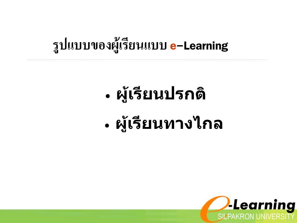 รูปแบบของผู้เรียนแบบ e-Learning ผู้เรียนปรกติ ผู้เรียนทางไกล