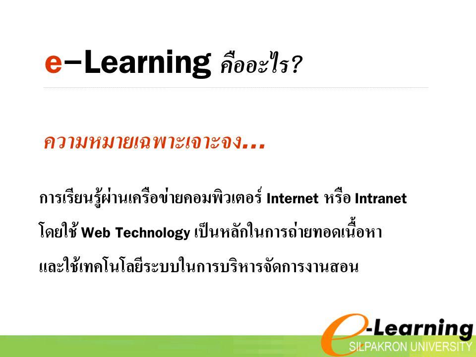 การเรียนรู้ผ่านเครือข่ายคอมพิวเตอร์ Internet หรือ Intranet โดยใช้ Web Technology เป็นหลักในการถ่ายทอดเนื้อหา และใช้เทคโนโลยีระบบในการบริหารจัดการงานสอน ความหมายเฉพาะเจาะจง...
