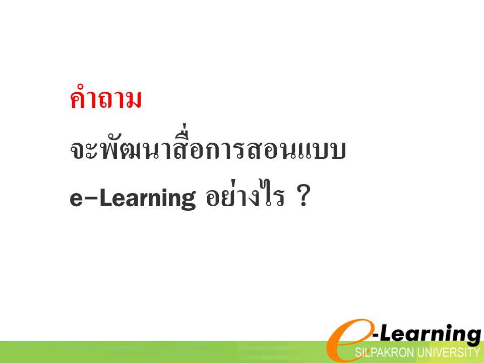 คำถาม จะพัฒนาสื่อการสอนแบบ e-Learning อย่างไร ?