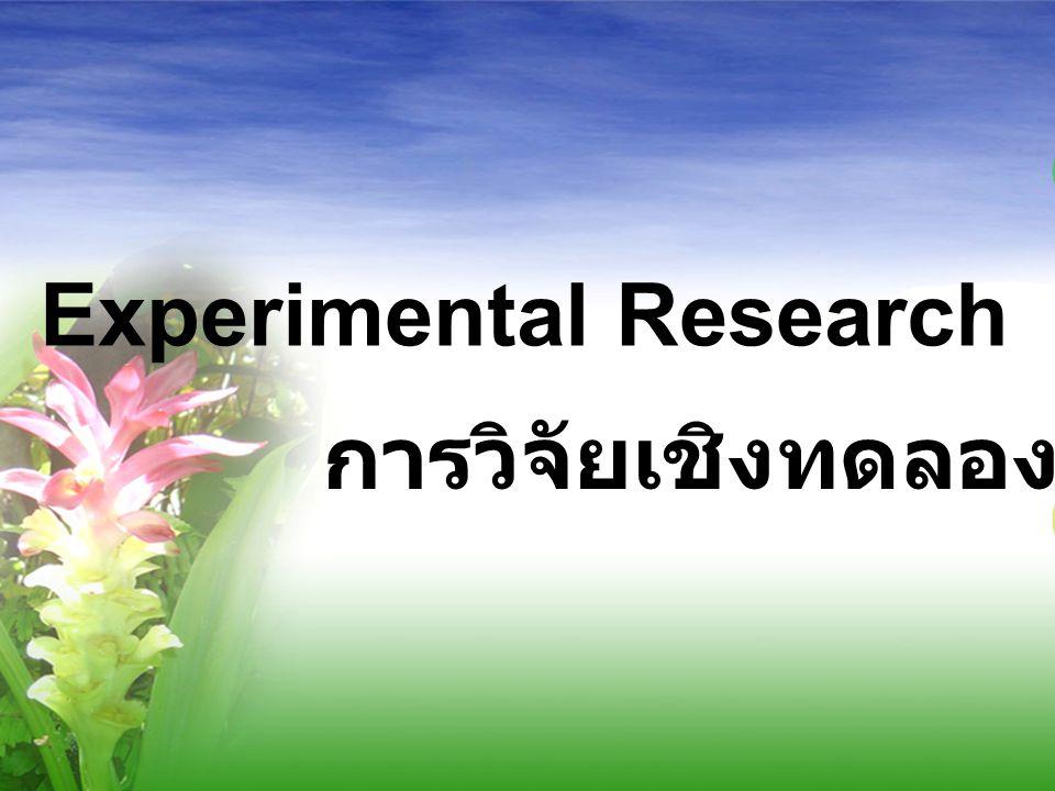 Experimental Research การวิจัยเชิงทดลอง