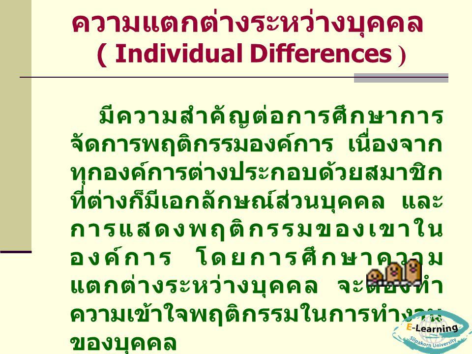 ความแตกต่างระหว่างบุคคล ( Individual Differences ) มีความสำคัญต่อการศึกษาการ จัดการพฤติกรรมองค์การ เนื่องจาก ทุกองค์การต่างประกอบด้วยสมาชิก ที่ต่างก็ม