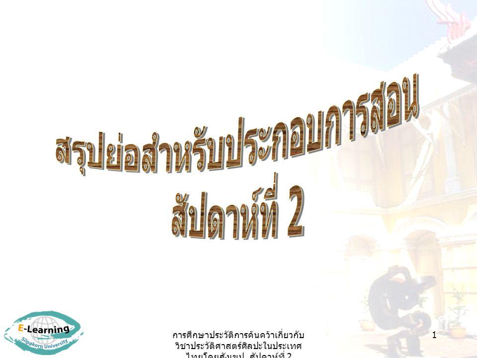 2 ประโยชน์ของการศึกษา ประวัติการค้นคว้าวิชาประวัติศาสตร์ ศิลปะ ภาพรวมการศึกษาค้นคว้า วิชาประวัติศาสตร์ศิลปะไทยที่ ผ่านมา แนวความคิดแฝง ที่มีอยู่ในการศึกษา ประวัติศาสตร์ศิลปะ
