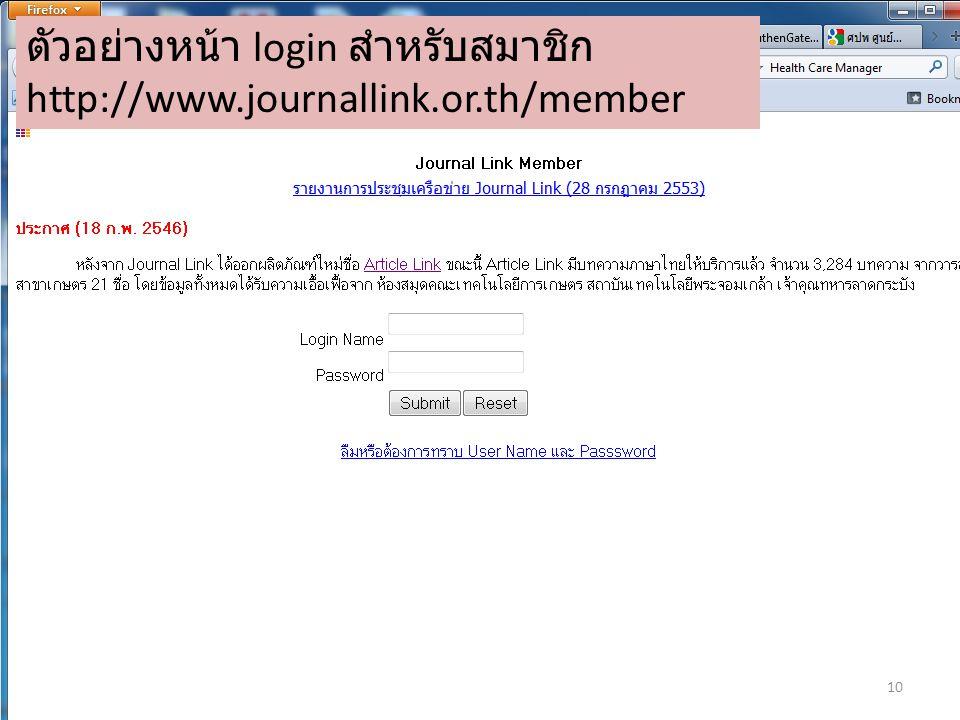 10 ตัวอย่างหน้า login สำหรับสมาชิก http://www.journallink.or.th/member