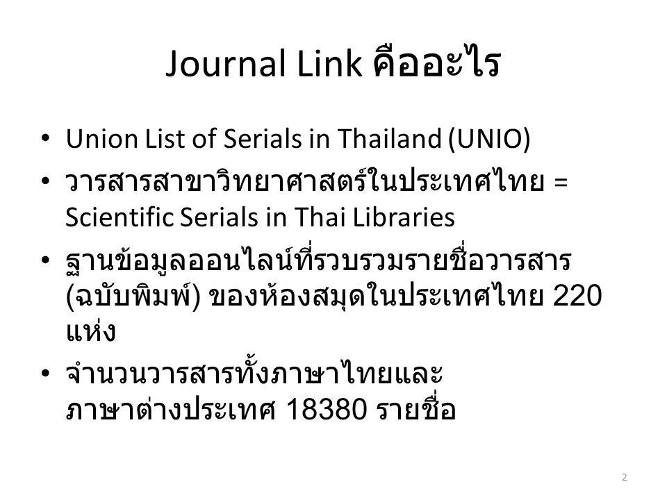 Journal Link คืออะไร Union List of Serials in Thailand (UNIO) วารสารสาขาวิทยาศาสตร์ในประเทศไทย = Scientific Serials in Thai Libraries ฐานข้อมูลออนไลน์