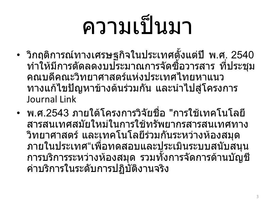 ความเป็นมา วิกฤติการณ์ทางเศรษฐกิจในประเทศตั้งแต่ปี พ. ศ. 2540 ทำให้มีการตัดลดงบประมาณการจัดซื้อวารสาร ที่ประชุม คณบดีคณะวิทยาศาสตร์แห่งประเทศไทยหาแนว