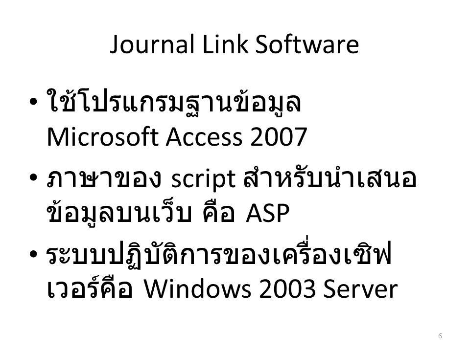 Journal Link Software ใช้โปรแกรมฐานข้อมูล Microsoft Access 2007 ภาษาของ script สำหรับนำเสนอ ข้อมูลบนเว็บ คือ ASP ระบบปฏิบัติการของเครื่องเซิฟ เวอร์คือ