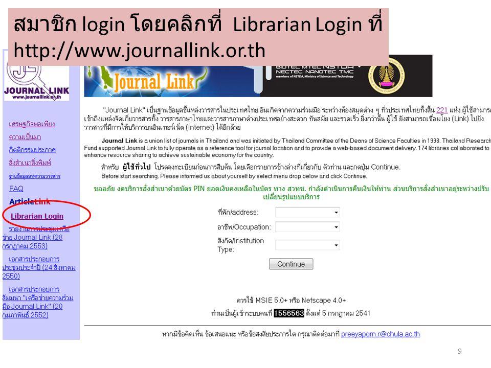 9 สมาชิก login โดยคลิกที่ Librarian Login ที่ http://www.journallink.or.th