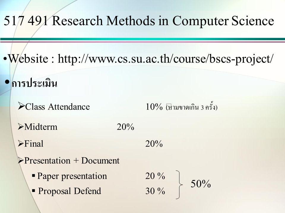 สิ่งที่นักศึกษาต้องเตรียม งาน presentation ของนักศึกษา  หางานวิจัยที่เป็น paper ( ภาษาอังกฤษ ) ที่ตีพิมพ์จากปีปัจจุบัน ย้อนหลัง 3 ปี  วารสารต่างประเทศ (International Journal)  งานประชุมวิชาการ (Proceedings of International Conference) พิมพ์เอกสาร (download ที่ website) 3 ชุดให้กรรมการแต่ละท่าน