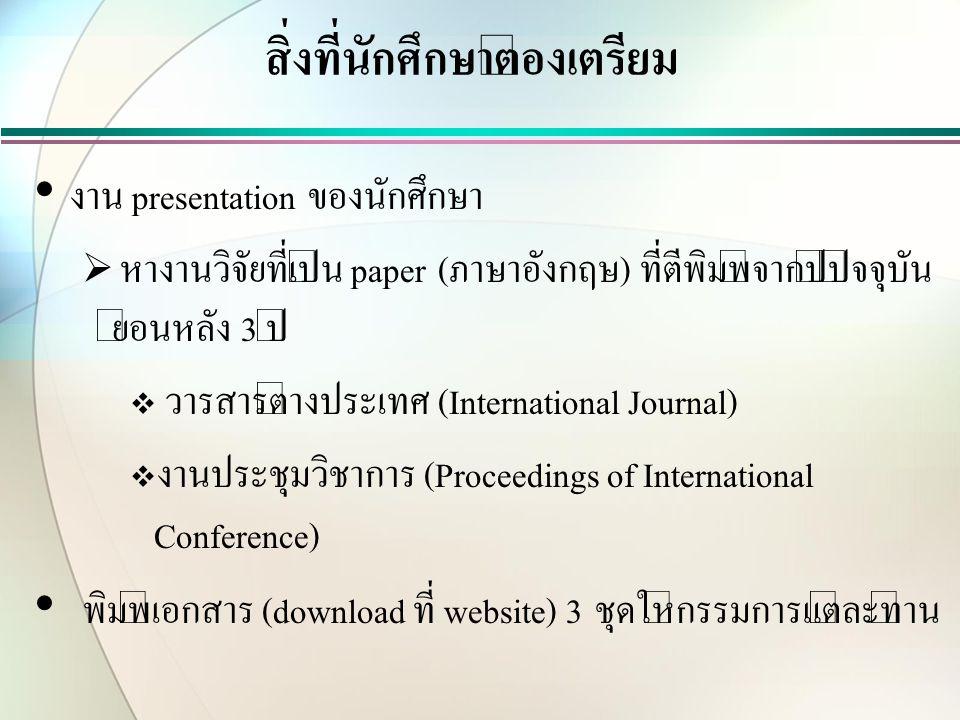 สิ่งที่นักศึกษาต้องเตรียม งาน presentation ของนักศึกษา  หางานวิจัยที่เป็น paper ( ภาษาอังกฤษ ) ที่ตีพิมพ์จากปีปัจจุบัน ย้อนหลัง 3 ปี  วารสารต่างประเ