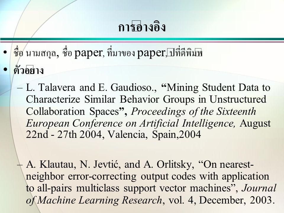 """การอ้างอิง ชื่อ นามสกุล, ชื่อ paper, ที่มาของ paper, ปีที่ตีพิมพ์ ตัวอย่าง –L. Talavera and E. Gaudioso., """"Mining Student Data to Characterize Similar"""