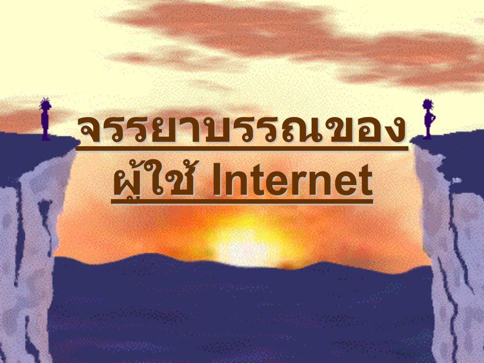 จรรยาบรรณของ ผู้ใช้ Internet