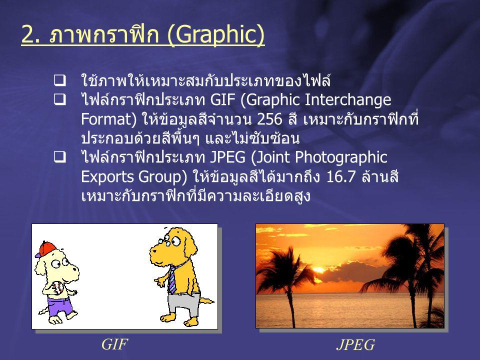 2. ภาพกราฟิก (Graphic)  ใช้ภาพให้เหมาะสมกับประเภทของไฟล์  ไฟล์กราฟิกประเภท GIF (Graphic Interchange Format) ให้ข้อมูลสีจำนวน 256 สี เหมาะกับกราฟิกที