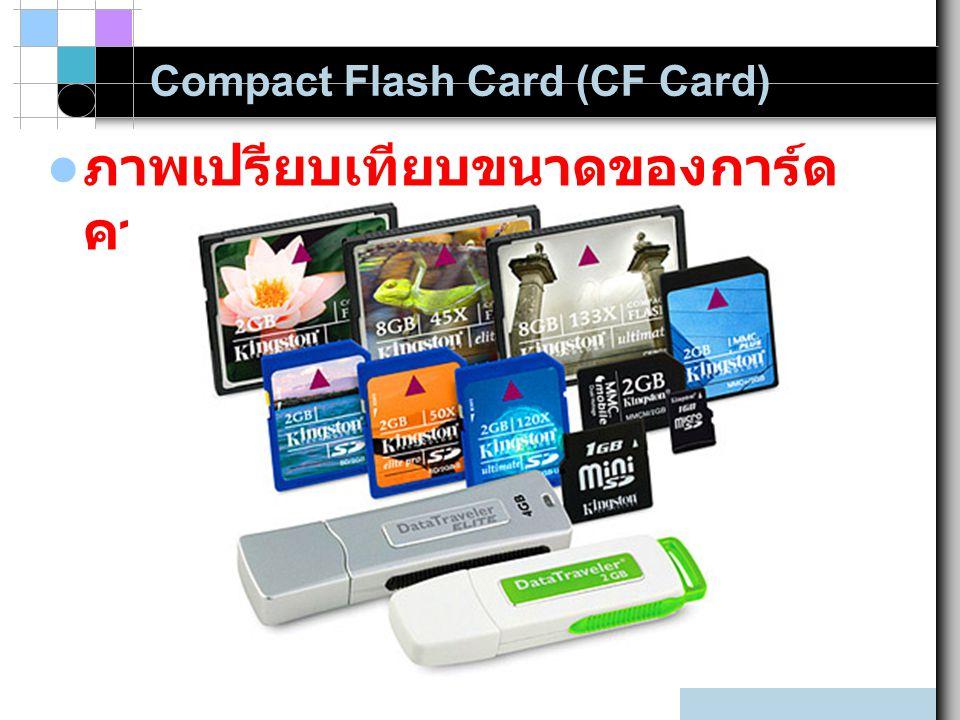 Compact Flash Card (CF Card) ภาพเปรียบเทียบขนาดของการ์ด ความจำชนิดต่างๆ