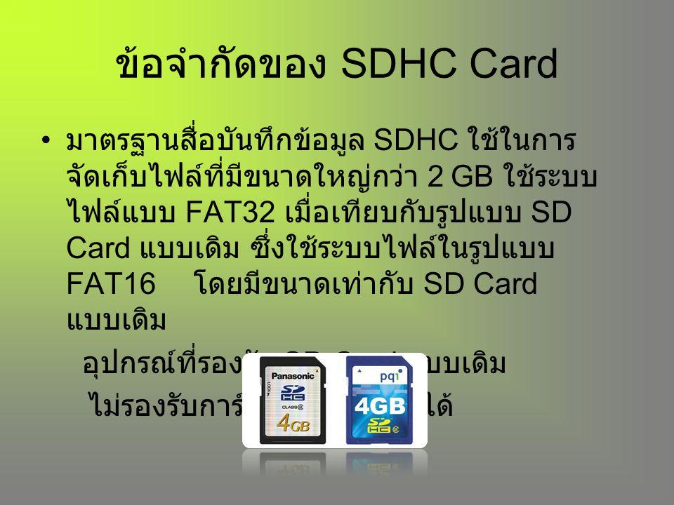 ข้อจำกัดของ SDHC Card มาตรฐานสื่อบันทึกข้อมูล SDHC ใช้ในการ จัดเก็บไฟล์ที่มีขนาดใหญ่กว่า 2 GB ใช้ระบบ ไฟล์แบบ FAT32 เมื่อเทียบกับรูปแบบ SD Card แบบเดิ