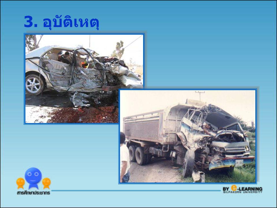 3. อุบัติเหตุ