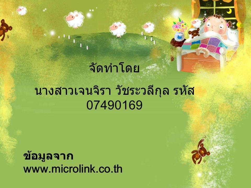 จัดทำโดย นางสาวเจนจิรา วัชระวลีกุล รหัส 07490169 ข้อมูลจาก www.microlink.co.th