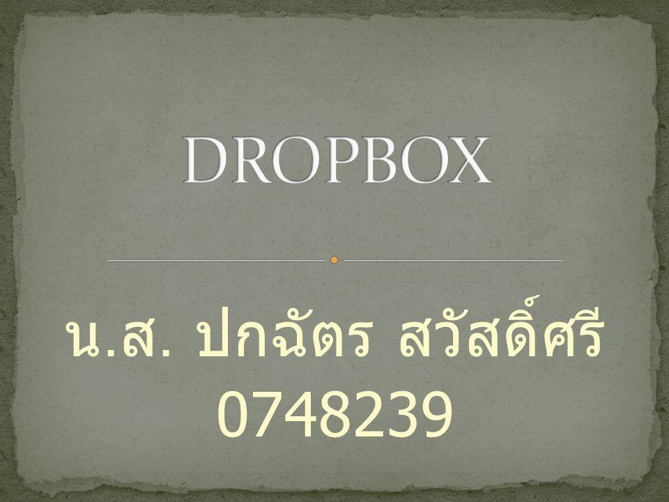Dropbox คืออะไร มันก็คือโปรแกรมที่จะช่วยให้ผู้ใช้ สามารถเก็บไฟล์บนอินเตอร์เนต ซึ่ง สามารถ sync ไฟล์จากเครื่องหนึ่งไปสู่ เครื่องอื่นๆได้ สามารถเข้าถึงข้อมูลผ่าน Web Browser ได้