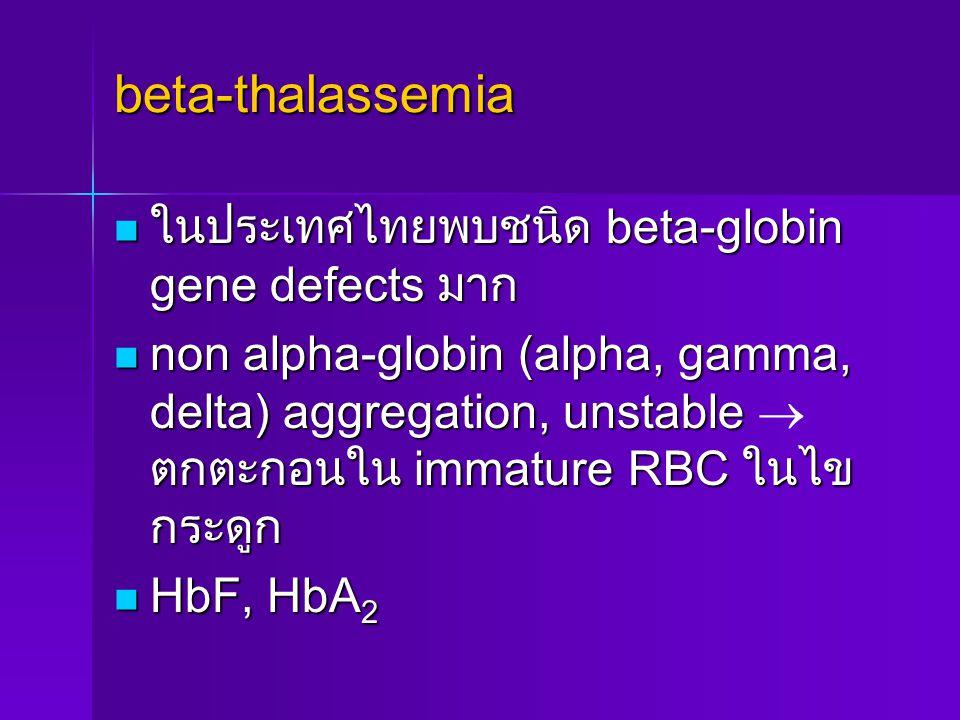 beta-thalassemia ในประเทศไทยพบชนิด beta-globin gene defects มาก ในประเทศไทยพบชนิด beta-globin gene defects มาก non alpha-globin (alpha, gamma, delta)