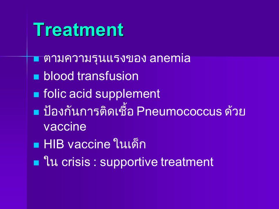 Treatment ตามความรุนแรงของ anemia blood transfusion folic acid supplement ป้องกันการติดเชื้อ Pneumococcus ด้วย vaccine HIB vaccine ในเด็ก ใน crisis :