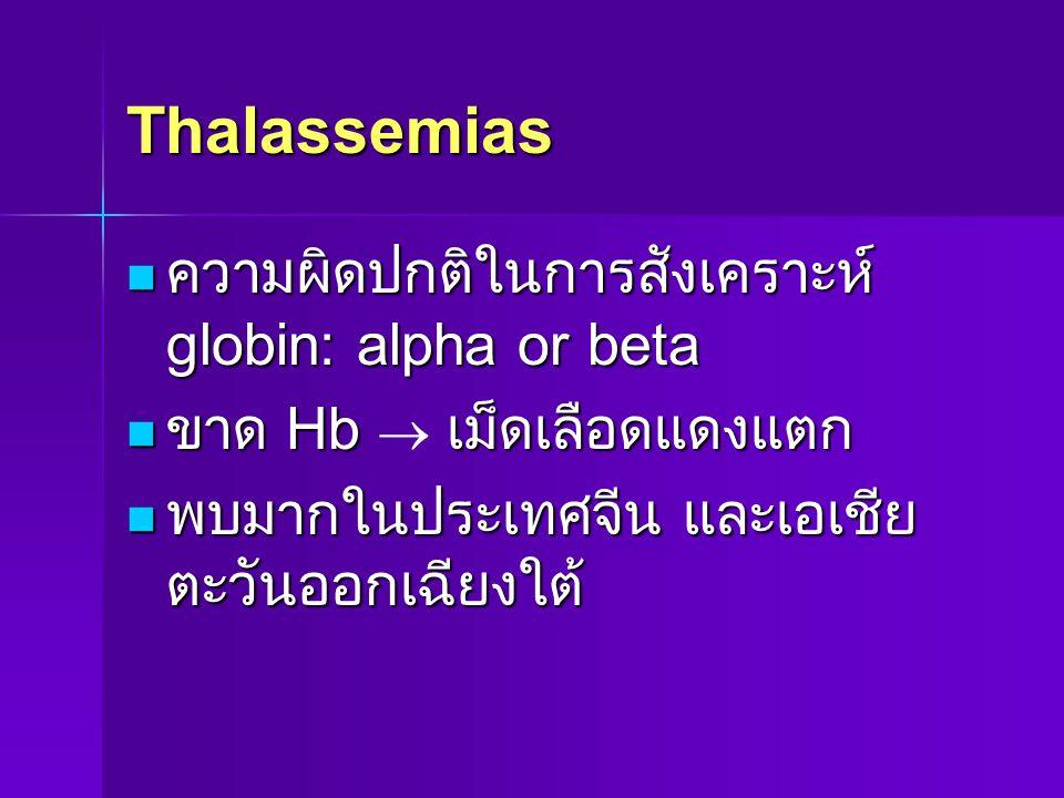 Thalassemias ความผิดปกติในการสังเคราะห์ globin: alpha or beta ความผิดปกติในการสังเคราะห์ globin: alpha or beta ขาด Hb เม็ดเลือดแดงแตก ขาด Hb  เม็ดเลื