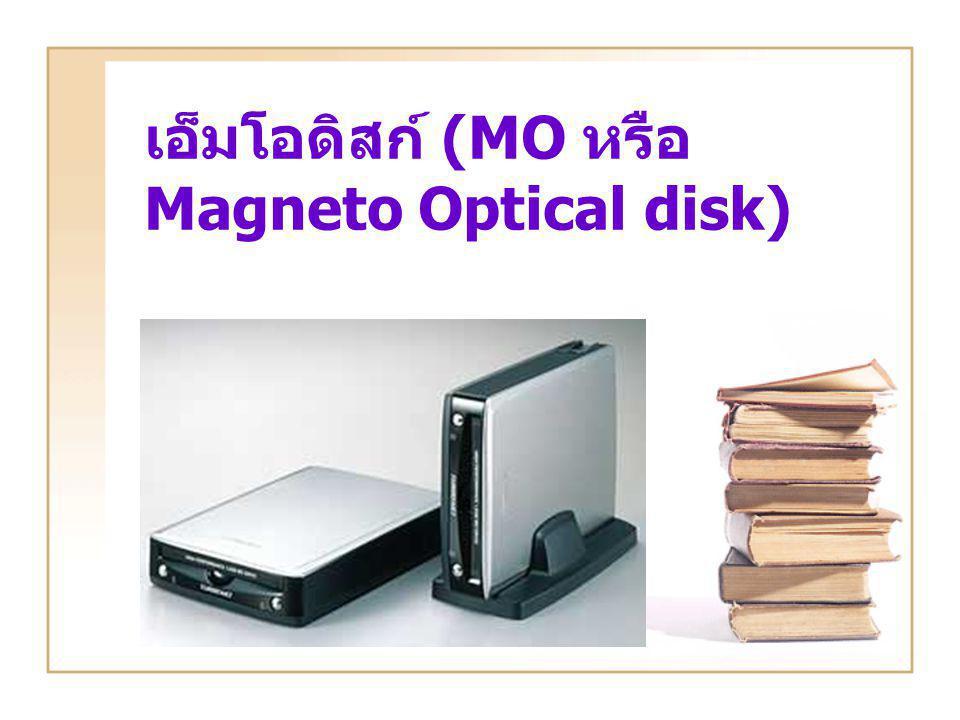 เอ็มโอดิสก์ (MO หรือ Magneto Optical disk)