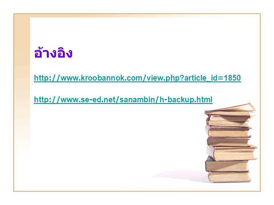 อ้างอิง http://www.kroobannok.com/view.php?article_id=1850 http://www.se-ed.net/sanambin/h-backup.html