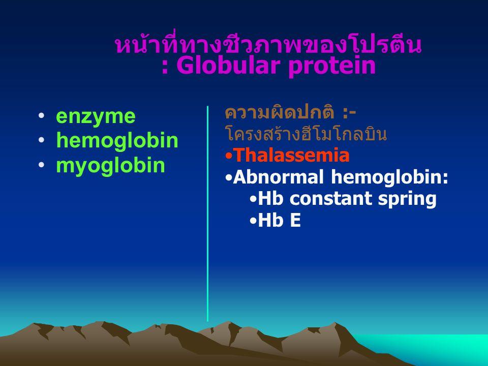 หน้าที่ทางชีวภาพของโปรตีน : Fibrous protein เป็นโครงสร้าง keratin : ขน ผม เขี้ยว เขา fibroin : เส้นไหม collagen : กระดูก ผิวหนัง หลอดเลือด เนื้อเยื่อเกี่ยวพัน collagen มีมากที่สุดในสัตว์ ซึ่งวิตามินซีมีผลในการ สร้าง :- –hydroxyproline –hydroxylysine ถ้าขาดวิตามินซี จะเกิดโรค scurvy