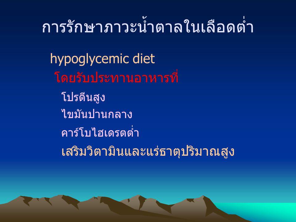 ภาวะน้ำตาลในเลือดต่ำ เหนื่อยอยู่เสมอ ประสาทอ่อนเพลียตลอดเวลา กินบ่อย รู้สึกจะเป็นลมเมื่อหิว รู้สึกจะเป็นลมเมื่ออาหารมาช้า รู้สึกอ่อนเพลีย แต่กินอาหารแล้วดีขึ้น มือไม้สั่นเมื่อหิว ง่วงนอนหลังอาหาร ง่วงนอนตลอดเวลา
