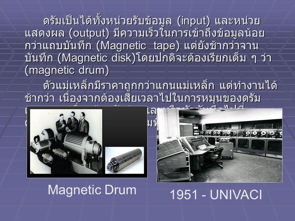ดรัมเป็นได้ทั้งหน่วยรับข้อมูล (input) และหน่วย แสดงผล (output) มีความเร็วในการเข้าถึงข้อมูลน้อย กว่าแถบบันทึก (Magnetic tape) แต่ยังช้ากว่าจาน บันทึก