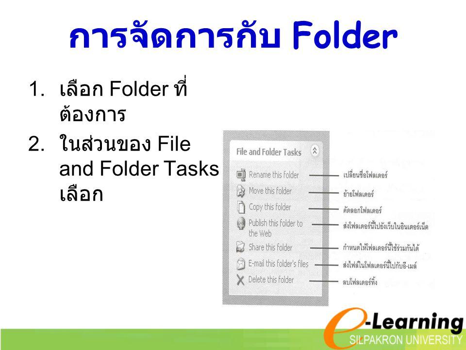การจัดการกับ Folder 1. เลือก Folder ที่ ต้องการ 2. ในส่วนของ File and Folder Tasks เลือก