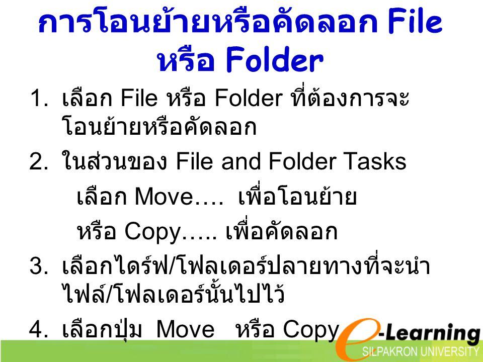 การโอนย้ายหรือคัดลอก File หรือ Folder 1. เลือก File หรือ Folder ที่ต้องการจะ โอนย้ายหรือคัดลอก 2. ในส่วนของ File and Folder Tasks เลือก Move…. เพื่อโอ