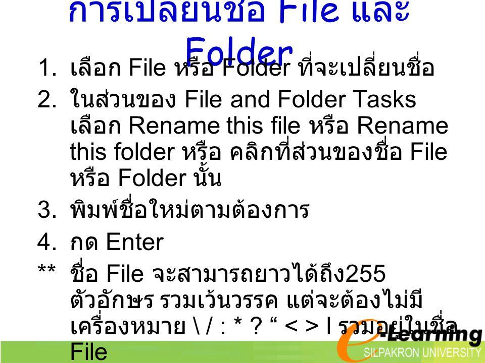 การเปลี่ยนชื่อ File และ Folder 1. เลือก File หรือ Folder ที่จะเปลี่ยนชื่อ 2. ในส่วนของ File and Folder Tasks เลือก Rename this file หรือ Rename this f