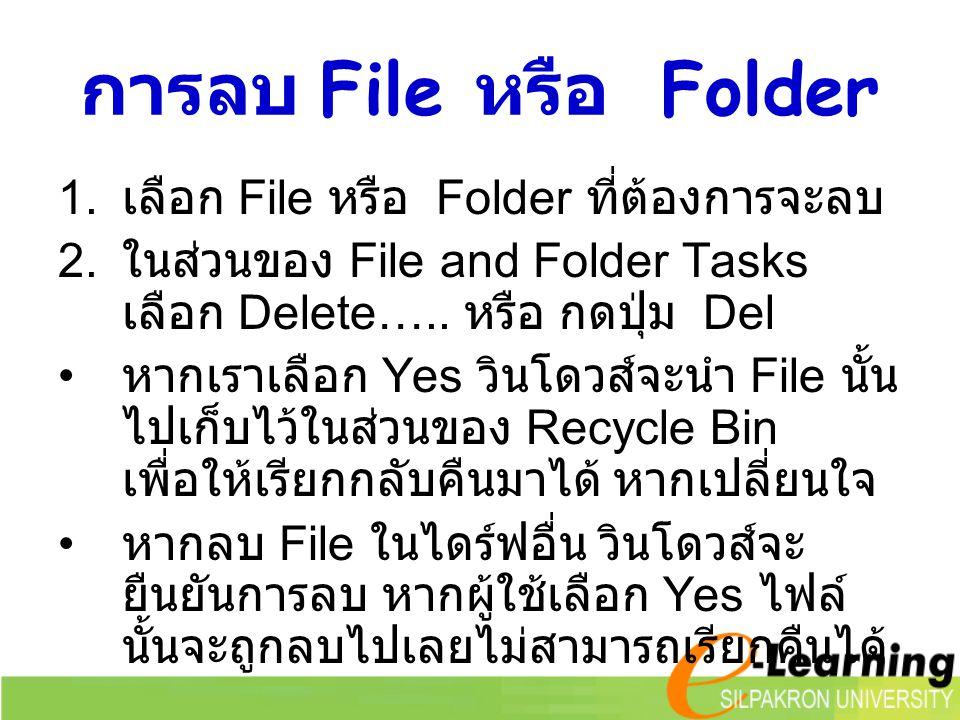 การลบ File หรือ Folder 1. เลือก File หรือ Folder ที่ต้องการจะลบ 2. ในส่วนของ File and Folder Tasks เลือก Delete….. หรือ กดปุ่ม Del หากเราเลือก Yes วิน