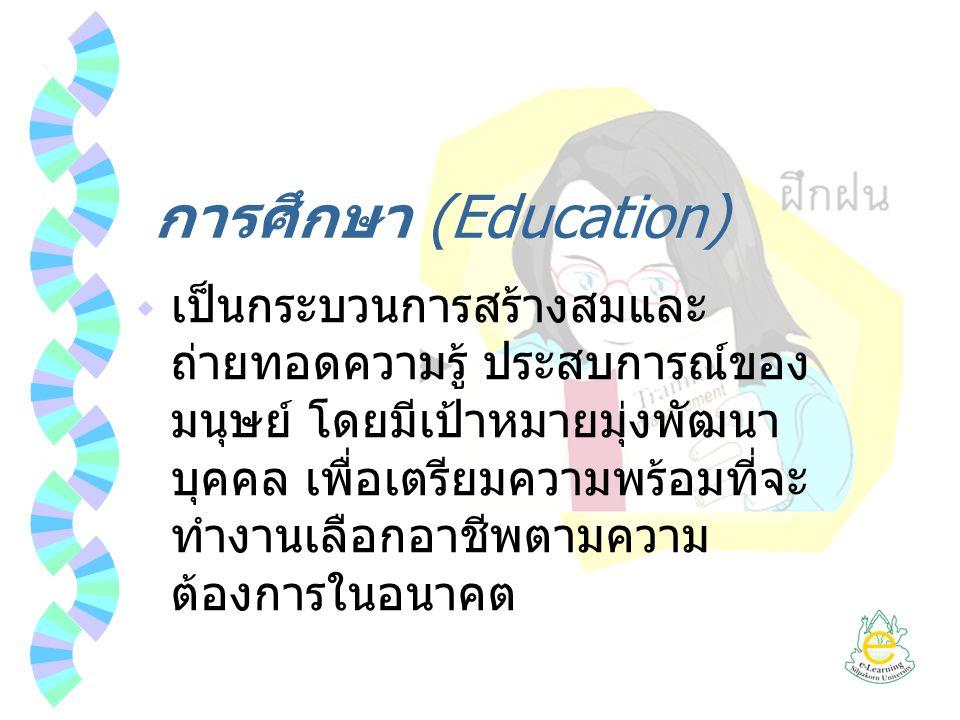 การศึกษา (Education)  เป็นกระบวนการสร้างสมและ ถ่ายทอดความรู้ ประสบการณ์ของ มนุษย์ โดยมีเป้าหมายมุ่งพัฒนา บุคคล เพื่อเตรียมความพร้อมที่จะ ทำงานเลือกอา