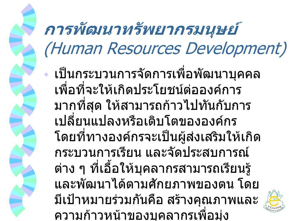 การพัฒนาทรัพยากรมนุษย์ (Human Resources Development)  เป็นกระบวนการจัดการเพื่อพัฒนาบุคคล เพื่อที่จะให้เกิดประโยชน์ต่อองค์การ มากที่สุด ให้สามารถก้าวไ