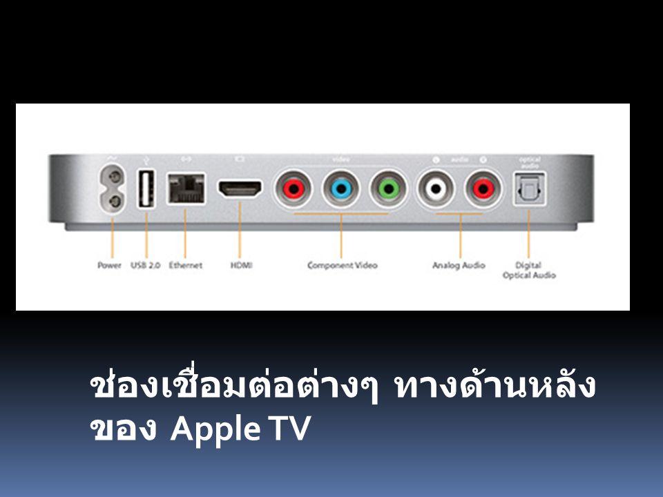 ช่องเชื่อมต่อต่างๆ ทางด้านหลัง ของ Apple TV