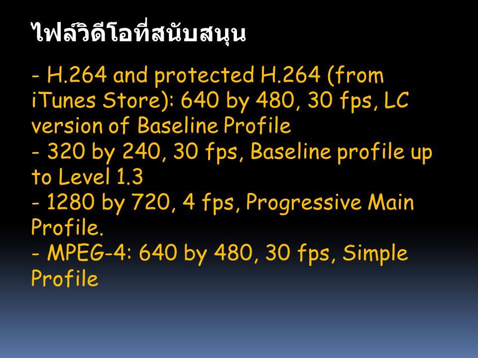 ไฟล์เพลงที่สนับสนุน - AAC ( 16 to 320 kbps) protected AAC (from iTunes Store) - MP3 (16 to 32 kbps) - MP3 VBR - Apple Lossless - AIFF - WAV