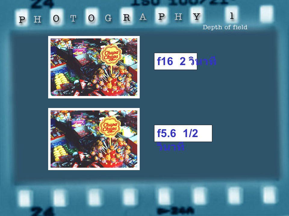 ภาพเปรียบเทียบ ช่วงความชัดลึกมากหรือน้อยขึ้นอยู่กับขนาด ของรูรับแสง f1.4 1/15 วินาที