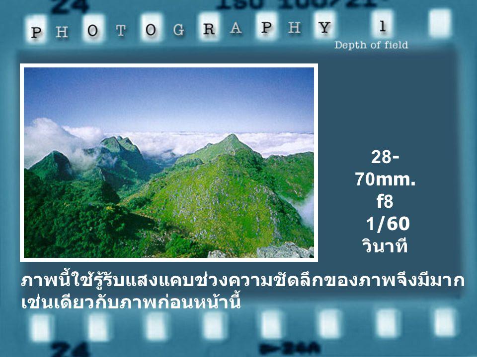 ภาพตัวอย่าง 28-70mm. f8 1 วินาที ภาพนี้ใช้รู้รับแสงแคบช่วงความชัดลึกของภาพจึงมีมาก