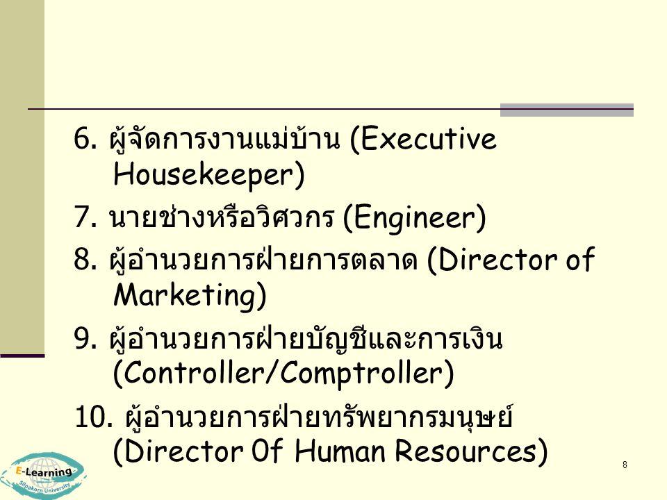 8 6. ผู้จัดการงานแม่บ้าน (Executive Housekeeper) 7. นายช่างหรือวิศวกร (Engineer) 8. ผู้อำนวยการฝ่ายการตลาด (Director of Marketing) 9. ผู้อำนวยการฝ่ายบ