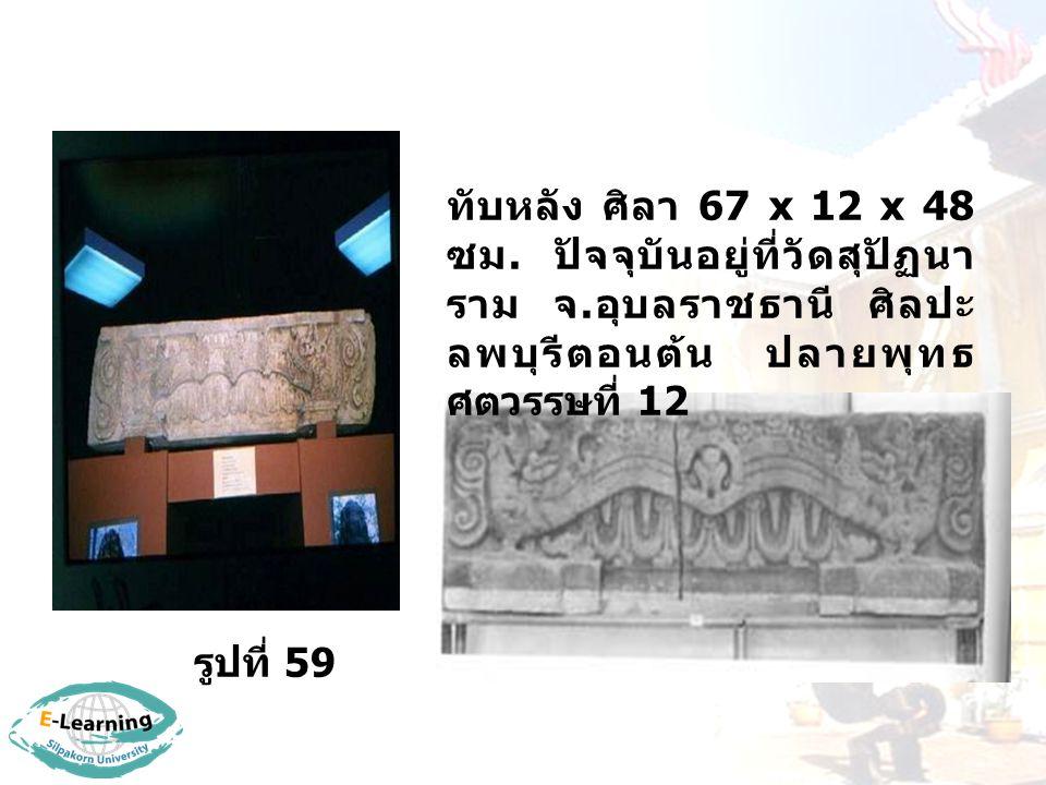 รูปที่ 60 ทับหลัง ศิลา 164 x 14 ซม.